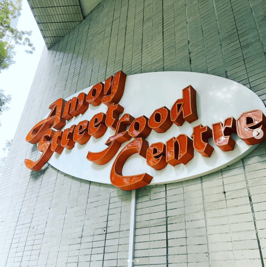 Amoy Street Food Centre is a famous hawker center in Singapore CBD area. cheap food singapore