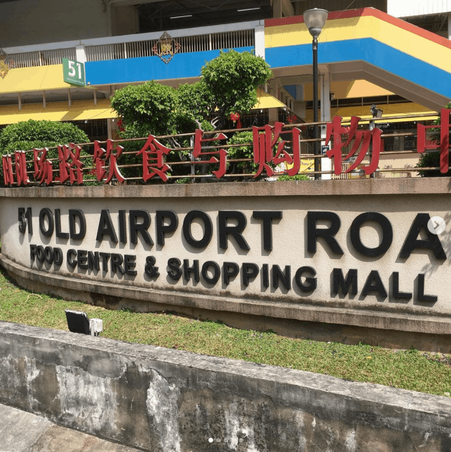Old Airport Road Food Centre is Top 10 must-try Singapore hawker centres to eat